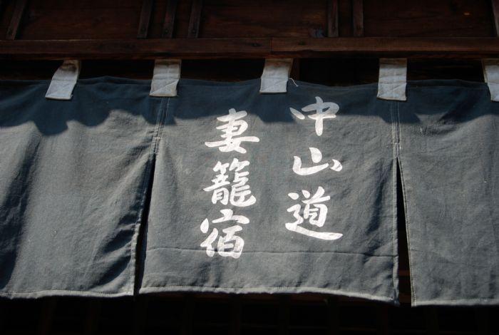 fotos de Japón autor:Maria Poch