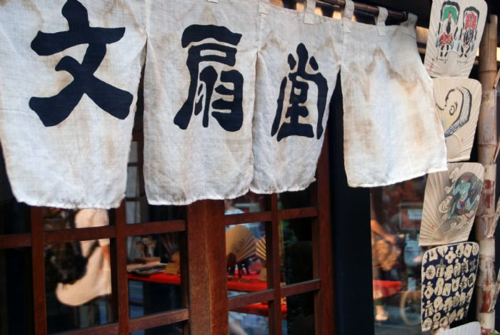 fotos de Japón autor:Silvia Marcó